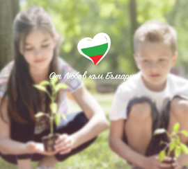NGO With Love for Bulgaria: Doing Good and Making a Difference