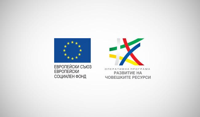 Европейски социален фонд - развитие на човешките ресурси