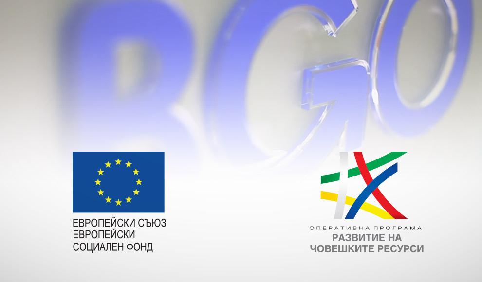 BGO Software - европейск съюз, европейски социален фонд и оперативна програма развитие на човешките ресурси