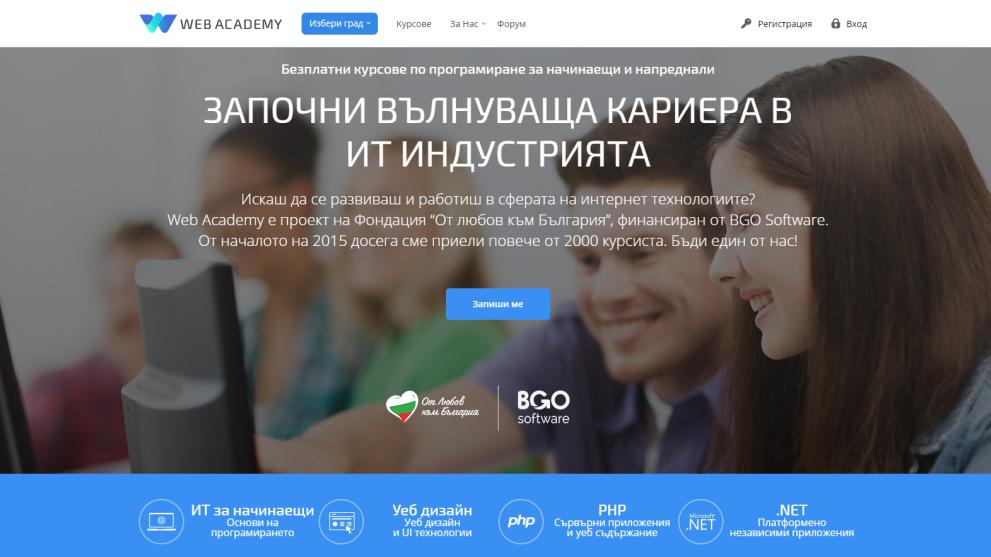 WebAcademy